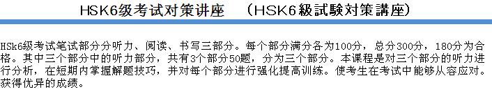 HSK6級概要