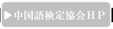 中国語検定協会HP_ボタン