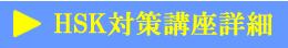 HSK対策試験講座詳細ページ_ボタン_201309