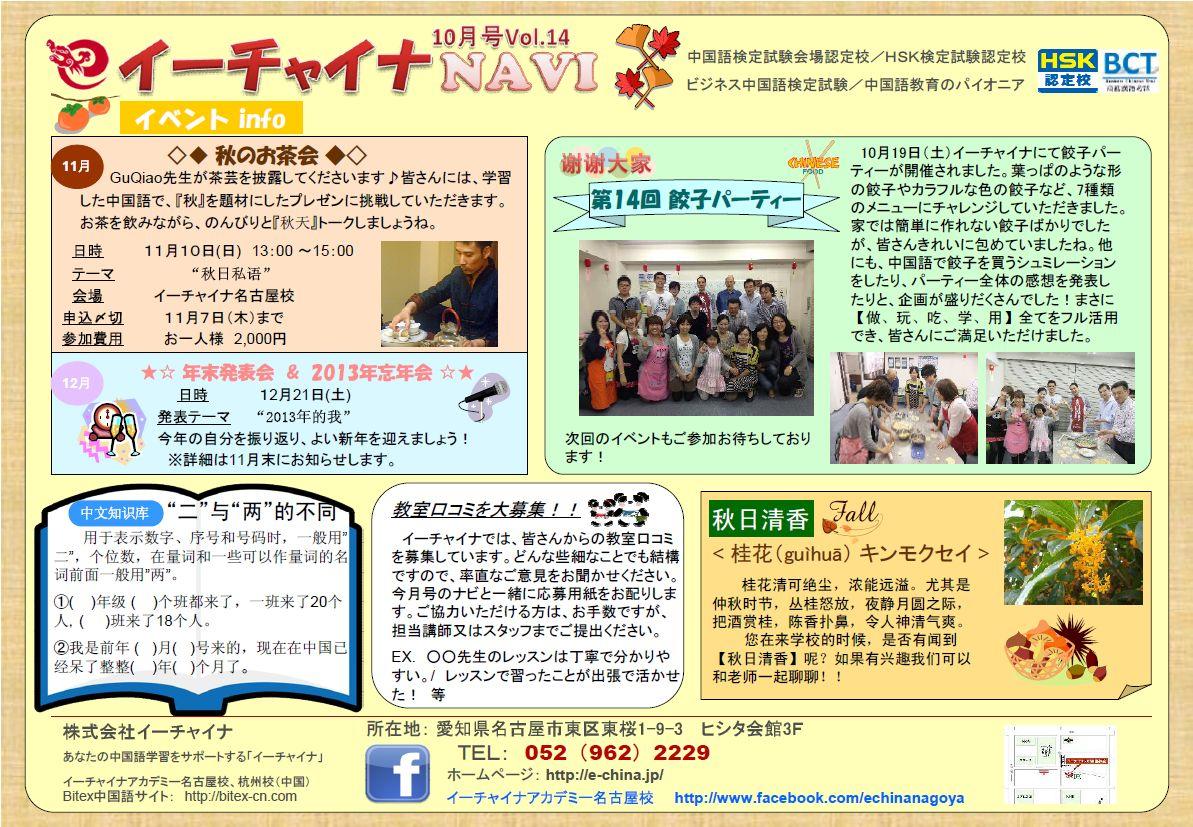 10月号ナビ_メディア