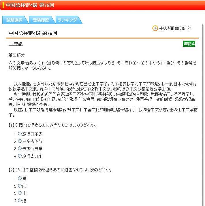 BitEx中検筆記
