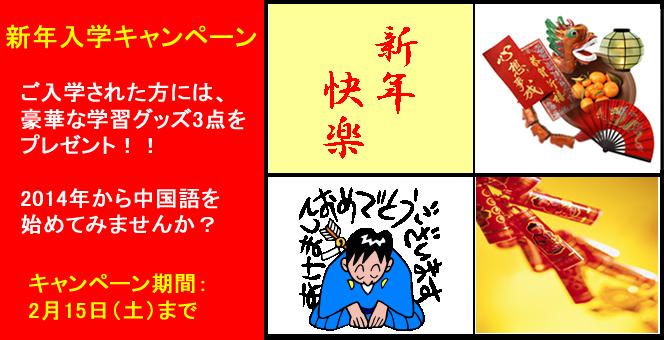 1月キャンペーン_トップ2
