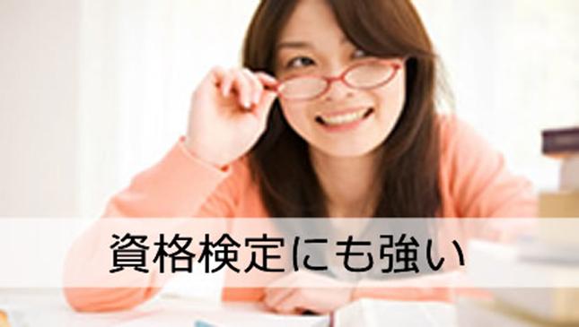 中国語検定、HSKの資格検定にも強い
