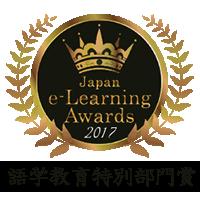語学教育特別部門賞